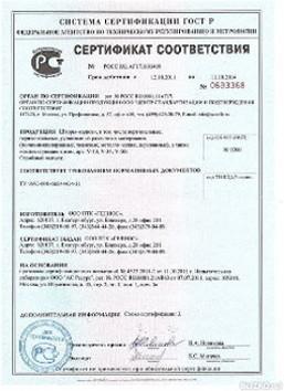 сертифика-4