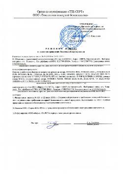 сертифика-2