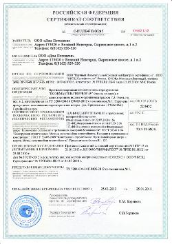сертифика-3