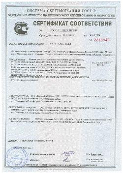 сертифика-1